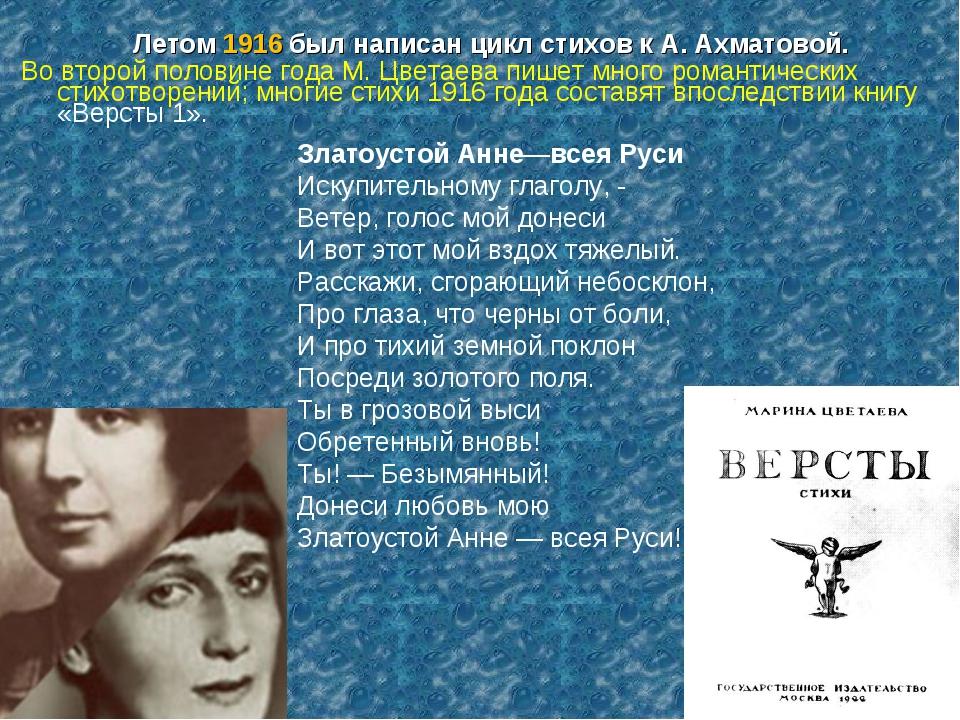 Летом 1916 был написан цикл стихов к А. Ахматовой. Во второй половине года М...