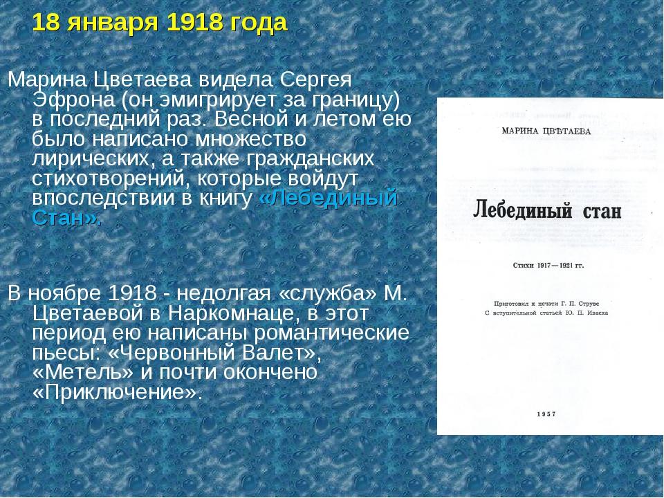 18 января 1918 года Марина Цветаева видела Сергея Эфрона (он эмигрирует за г...