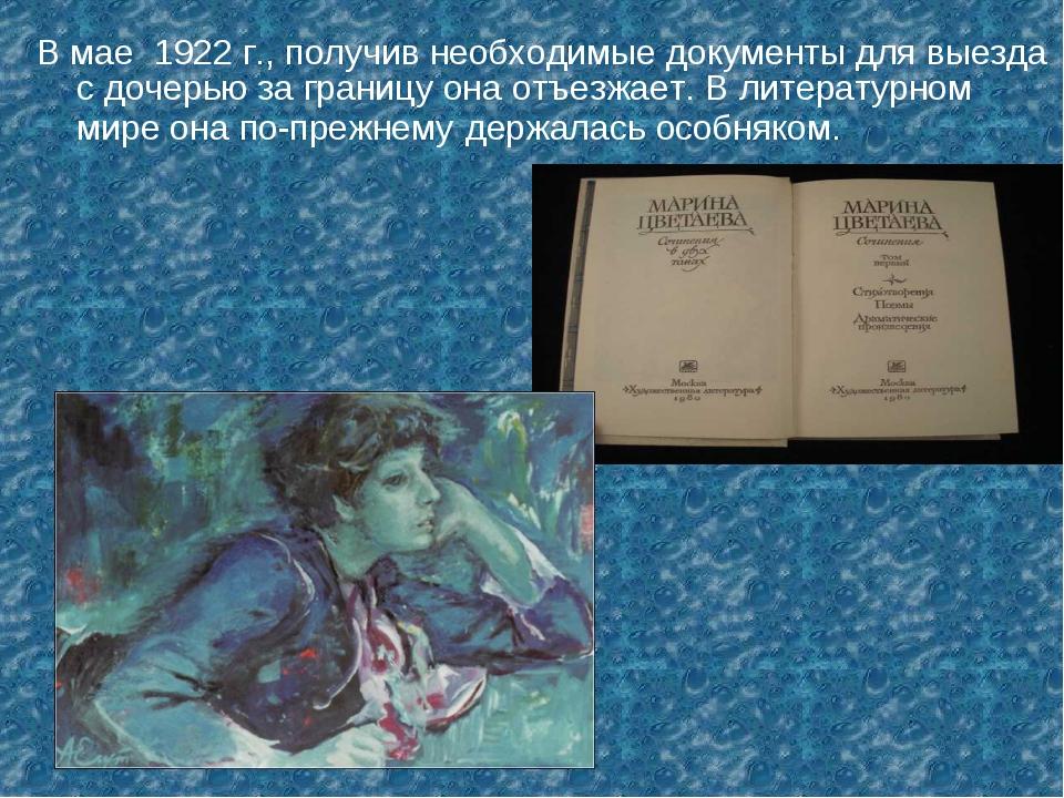 В мае 1922 г., получив необходимые документы для выезда с дочерью за границу...