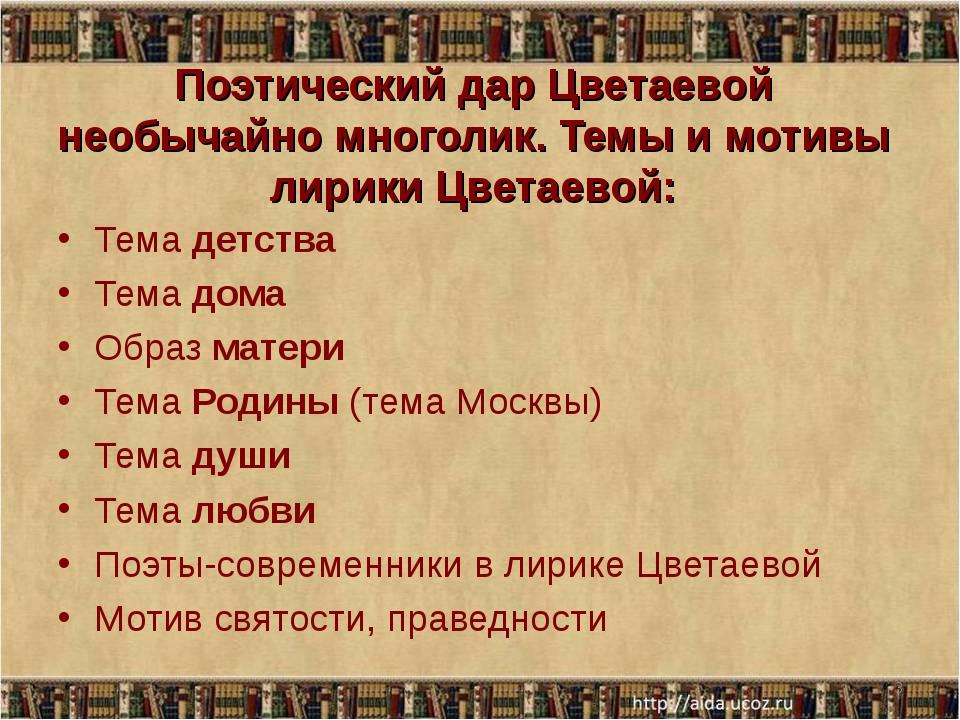 Поэтический дар Цветаевой необычайно многолик. Темы и мотивы лирики Цветаевой...