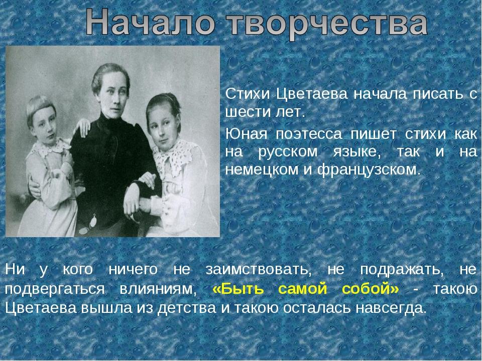 Стихи Цветаева начала писать с шести лет. Юная поэтесса пишет стихи как на ру...