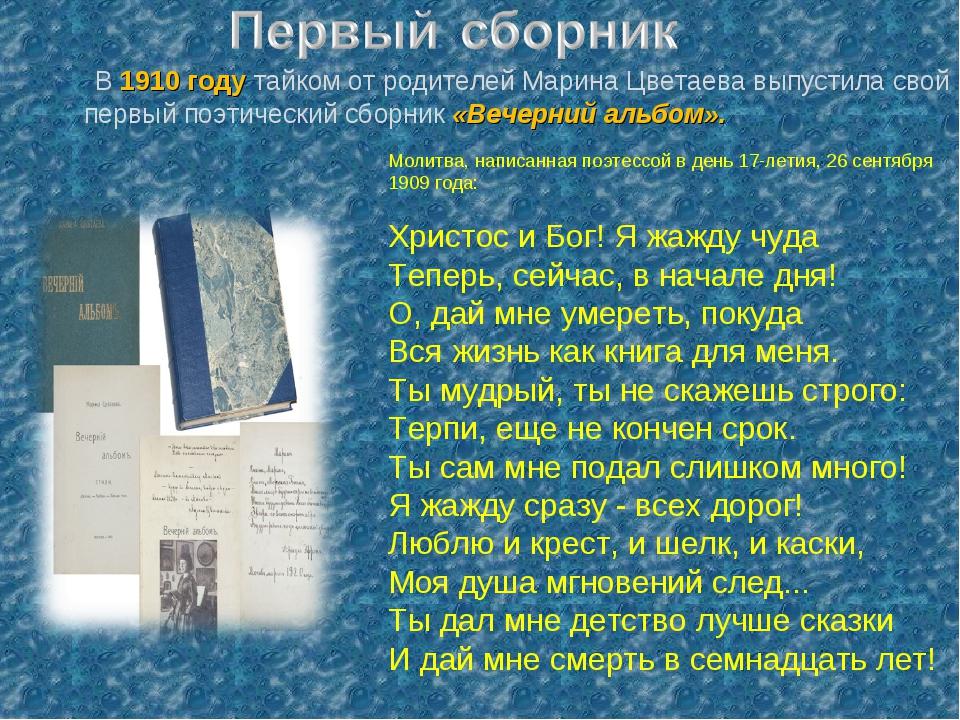 В 1910 году тайком от родителей Марина Цветаева выпустила свой первый поэтич...