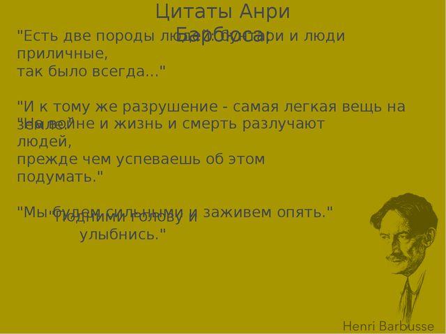 """Цитаты Анри Барбюса: """"Есть две породы людей: бунтари и люди приличные, так бы..."""