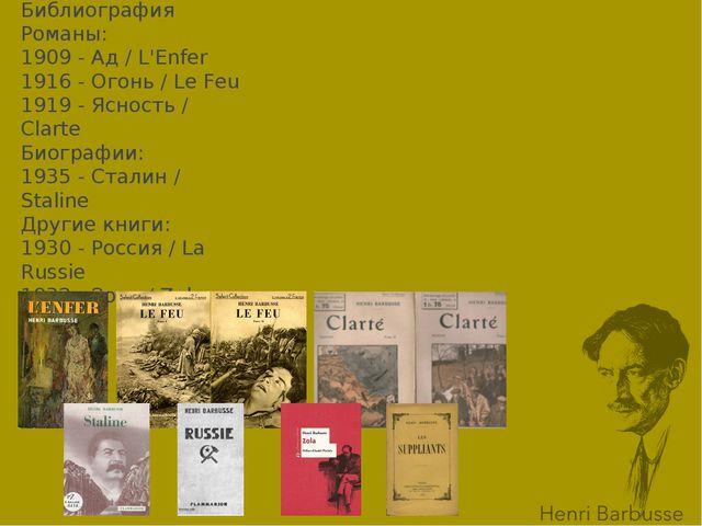 Библиография Романы: 1909 - Ад / L'Enfer 1916 - Огонь / Le Feu 1919 - Ясность...
