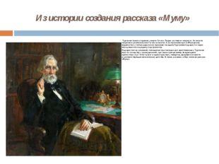 Изистории создания рассказа «Муму» Тургенев тяжело пережил смерть Гоголя. Ры