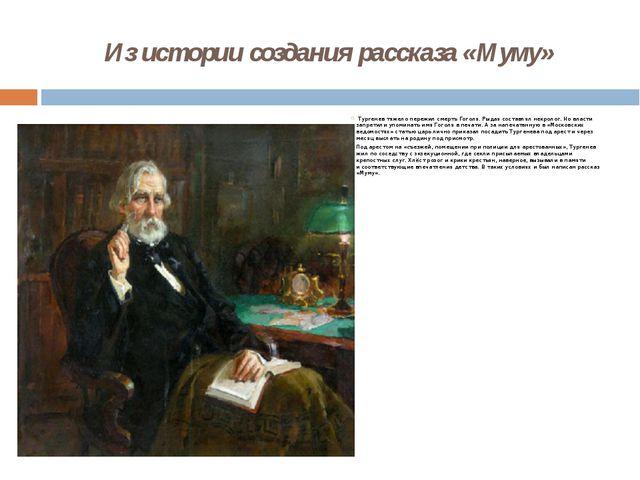 Изистории создания рассказа «Муму» Тургенев тяжело пережил смерть Гоголя. Ры...