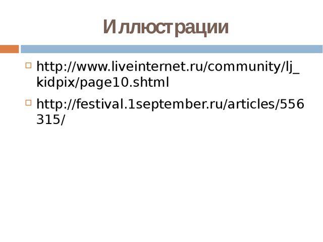 Иллюстрации http://www.liveinternet.ru/community/lj_kidpix/page10.shtml http:...