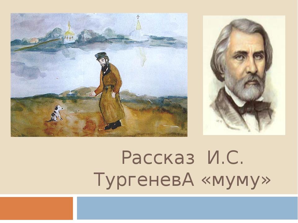 Рассказ И.С. ТургеневА «муму»