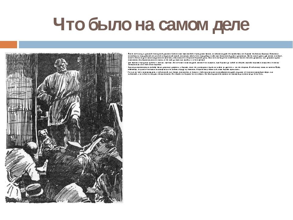Что было на самом деле Много лет назад вдальней господской деревне Сычево жи...