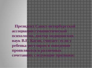 Президент Санкт-петербургской ассоциации гуманистической психологии, доктор