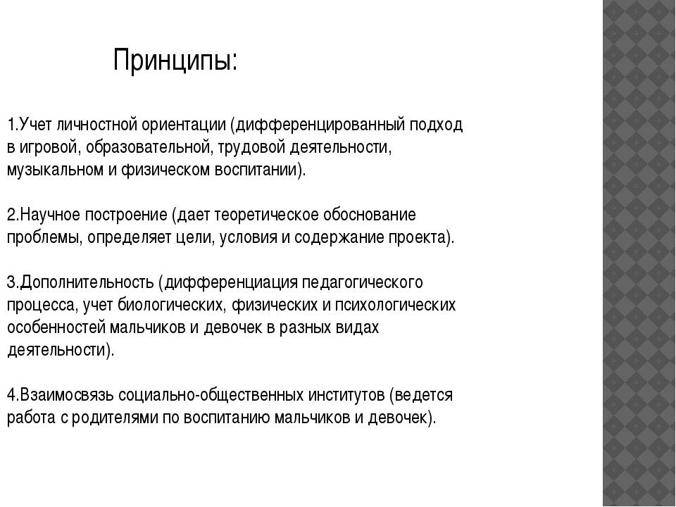 Принципы: 1.Учет личностной ориентации (дифференцированный подход в игровой,...