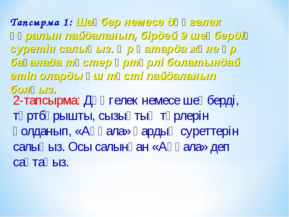 Тапсырма 1: Шеңбер немесе дөңгелек құралын пайдаланып, бірдей 9 шеңбердің сур...
