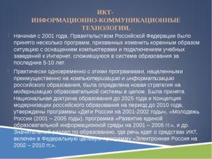 ИКТ- ИНФОРМАЦИОННО-КОММУНИКАЦИОННЫЕ ТЕХНОЛОГИИ. Начиная с 2001 года, Правител