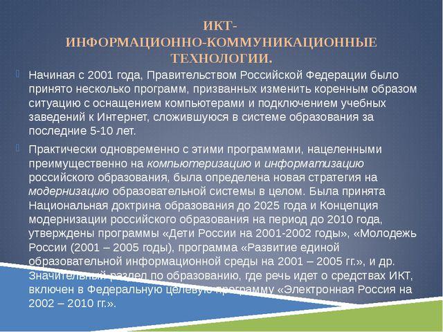 ИКТ- ИНФОРМАЦИОННО-КОММУНИКАЦИОННЫЕ ТЕХНОЛОГИИ. Начиная с 2001 года, Правител...