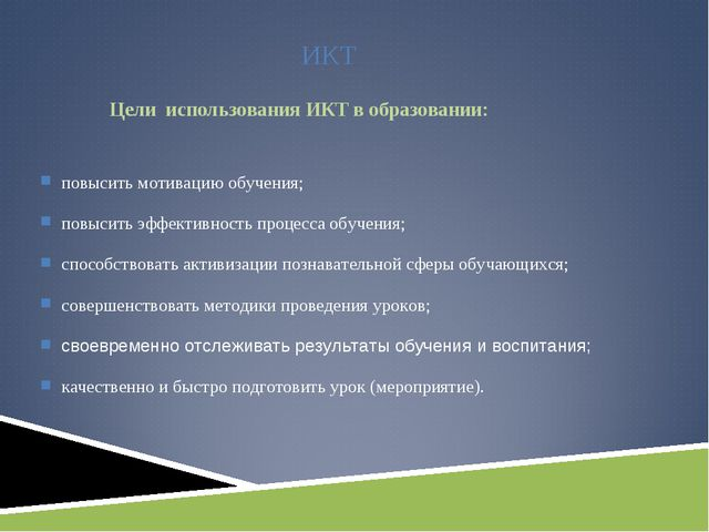 ИКТ Цели использования ИКТ в образовании: повысить мотивацию обучения; повыси...