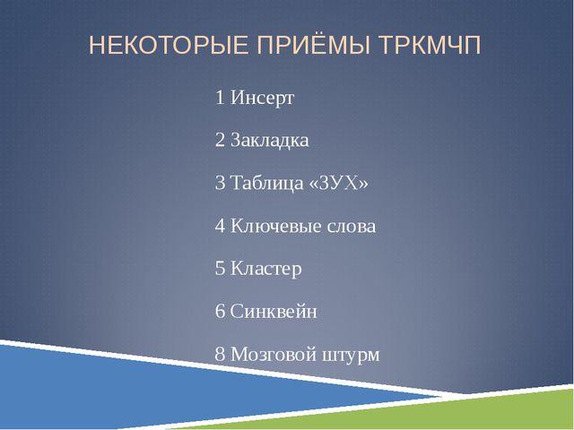 НЕКОТОРЫЕ ПРИЁМЫ ТРКМЧП 1 Инсерт 2 Закладка 3 Таблица «ЗУХ» 4 Ключевые слова...