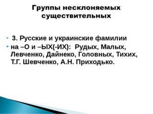 3. Русские и украинские фамилии на –О и –ЫХ(-ИХ): Рудых, Малых, Левченко, Да