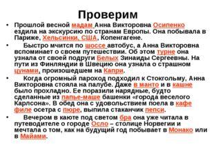 Проверим Прошлой весной мадам Анна Викторовна Осипенко ездила на экскурсию по