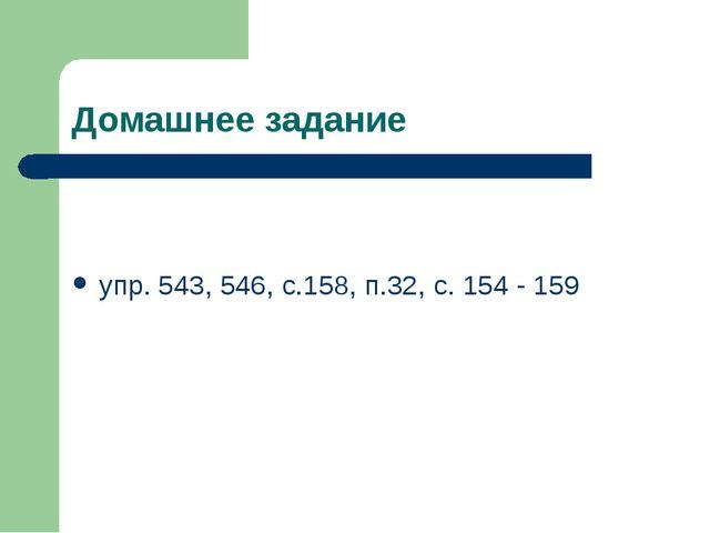 Домашнее задание упр. 543, 546, с.158, п.32, с. 154 - 159
