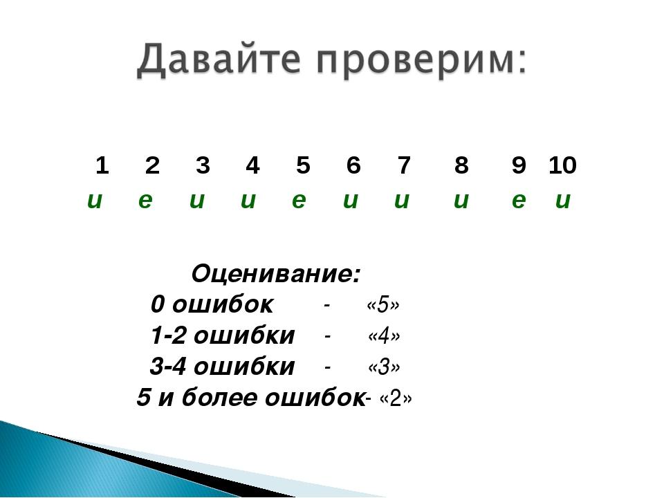 1 2 3 4 5 6 7 8 9 10 и е и и е и и и е и Оценивание: 0 ошибок - «5» 1-2 ошибк...