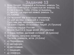 Задание 13 1. Всех бродяг, бедняков и больных знаешь Ты, Всех беспомощных с г