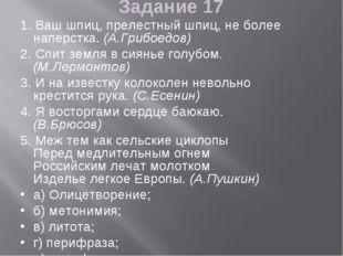 Задание 17 1. Ваш шпиц, прелестный шпиц, не более наперстка. (А.Грибоедов) 2.