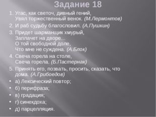 Задание 18 1. Угас, как светоч, дивный гений, Увял торжественный венок. (М.Ле