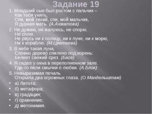 Задание 19 1. Младший сын был ростом с пальчик – Как тебя унять, Спи, мой тих
