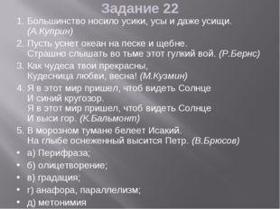 Задание 22 1. Большинство носило усики, усы и даже усищи. (А.Куприн) 2. Пусть