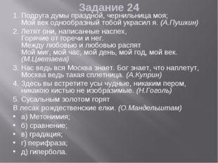 Задание 24 1. Подруга думы праздной, чернильница моя; Мой век однообразный то