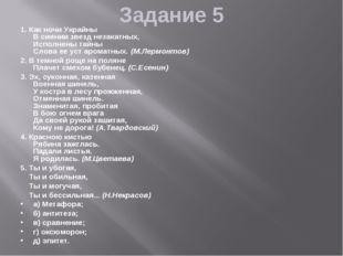 Задание 5 1. Как ночи Украйны В сиянии звезд незакатных, Исполнены тайны Слов