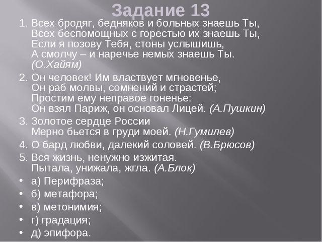 Задание 13 1. Всех бродяг, бедняков и больных знаешь Ты, Всех беспомощных с г...