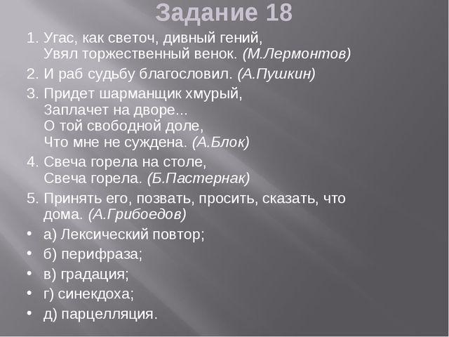 Задание 18 1. Угас, как светоч, дивный гений, Увял торжественный венок. (М.Ле...