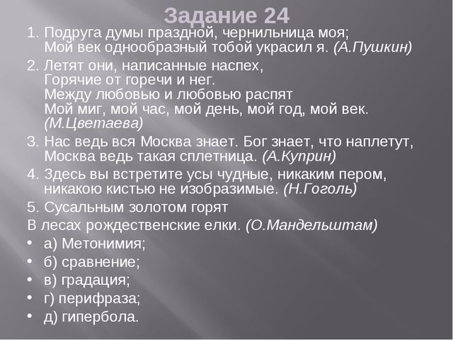 Задание 24 1. Подруга думы праздной, чернильница моя; Мой век однообразный то...
