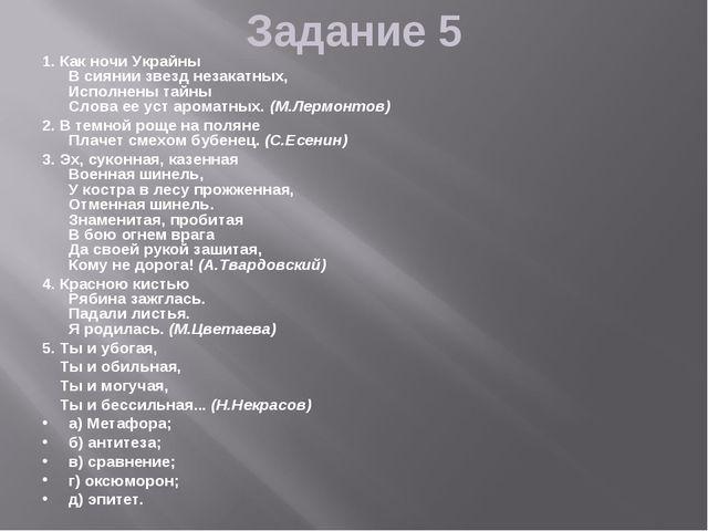 Задание 5 1. Как ночи Украйны В сиянии звезд незакатных, Исполнены тайны Слов...