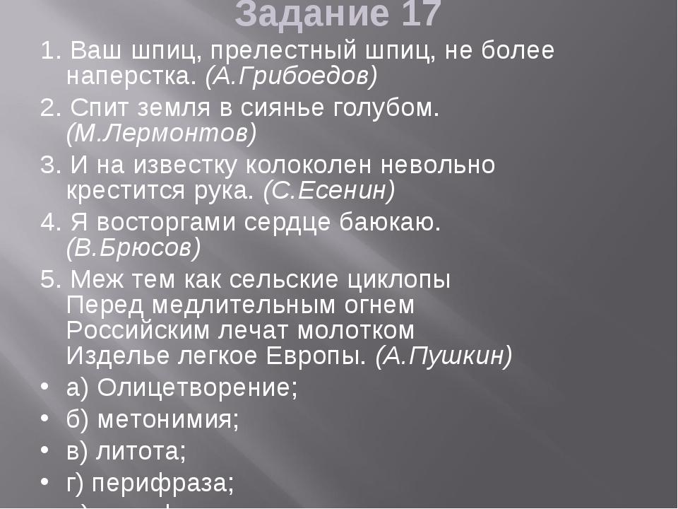 Задание 17 1. Ваш шпиц, прелестный шпиц, не более наперстка. (А.Грибоедов) 2....