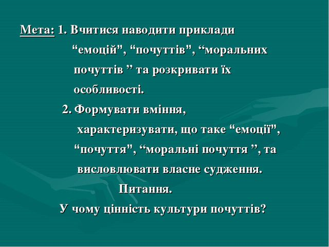 """Мета: 1. Вчитися наводити приклади  """"емоцій"""", """"почуттів"""", """"моральних почутті..."""