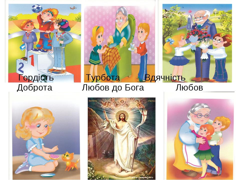 Гордість Турбота Вдячність Доброта Любов до Бога  Любов