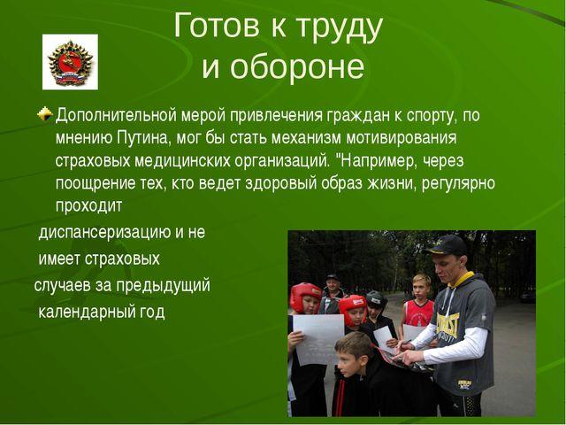 Готов к труду и обороне Дополнительной мерой привлечения граждан к спорту, по...
