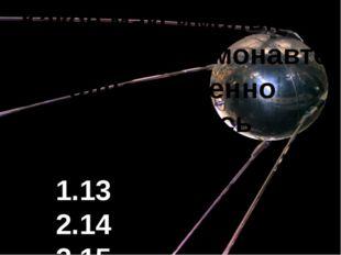 Какое максимальное количество космонавтов одновременно находилось на орбите?