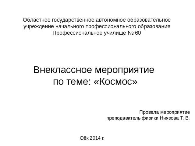 Областное государственное автономное образовательное учреждение начального пр...