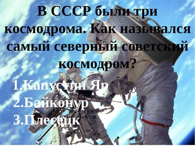 В СССР были три космодрома. Как назывался самый северный советский космодром...