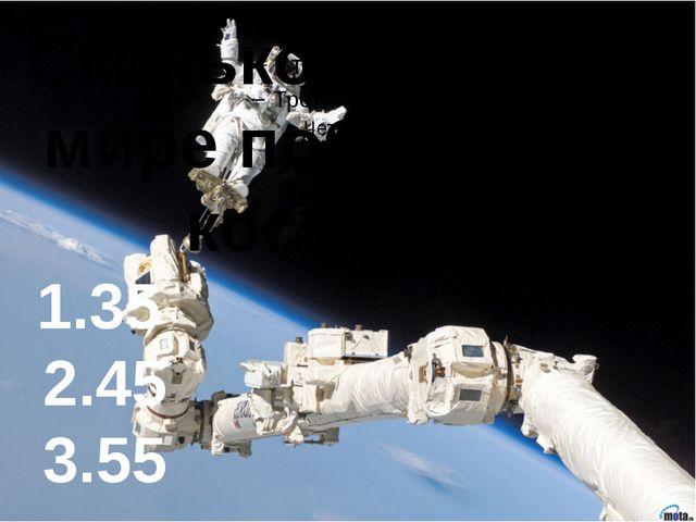 Сколько женщин в мире побывало в космосе? 1.35 2.45 3.55