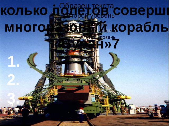 Сколько полетов совершил многоразовый корабль «Буран»7 1. 2. 3.