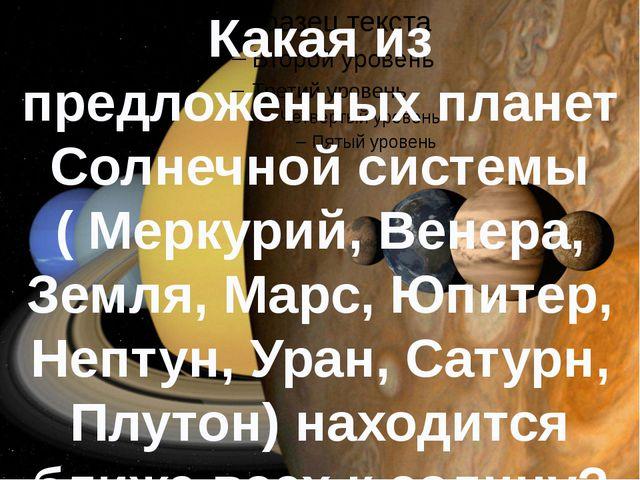 Какая из предложенных планет Солнечной системы ( Меркурий, Венера, Земля, Ма...