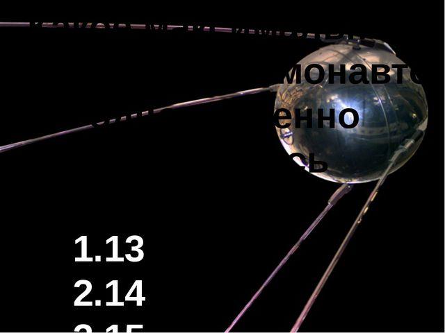 Какое максимальное количество космонавтов одновременно находилось на орбите?...