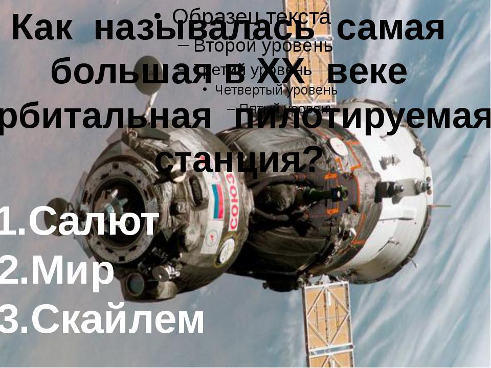 Как называлась самая большая в XX веке орбитальная пилотируемая станция? 1.С...