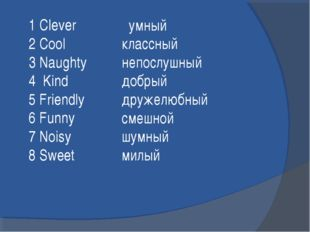 1 Clever 2 Cool 3 Naughty 4 Kind 5 Friendly 6 Funny 7 Noisy 8 Sweet умный кл