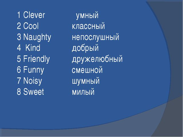 1 Clever 2 Cool 3 Naughty 4 Kind 5 Friendly 6 Funny 7 Noisy 8 Sweet умный кл...