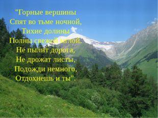 """""""Горные вершины Спят во тьме ночной, Тихие долины Полны свежей мглой. Не пыли"""